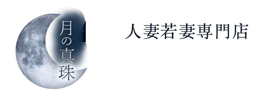 人妻若妻専門の風俗店、月の真珠-新宿-のロゴ