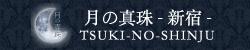人妻若妻専門デリヘル、月の真珠-新宿-の公式バナー
