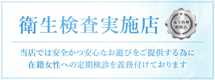 月の真珠-新宿-の衛生検査実施状況
