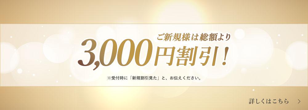 ご新規様3,000円割引