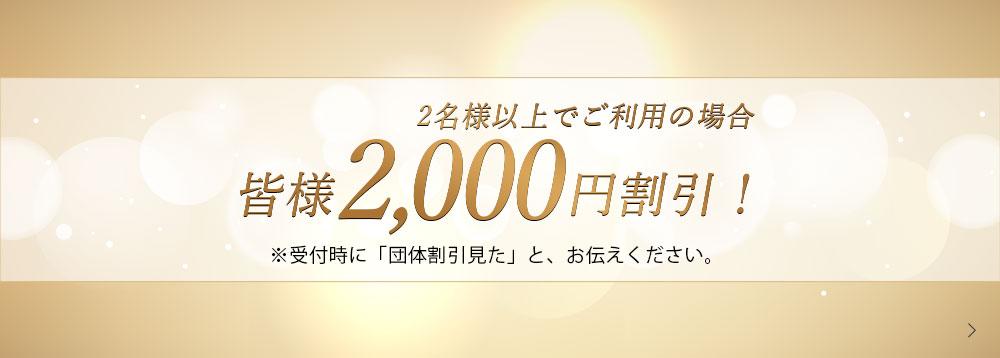 団体利用2,000円割引
